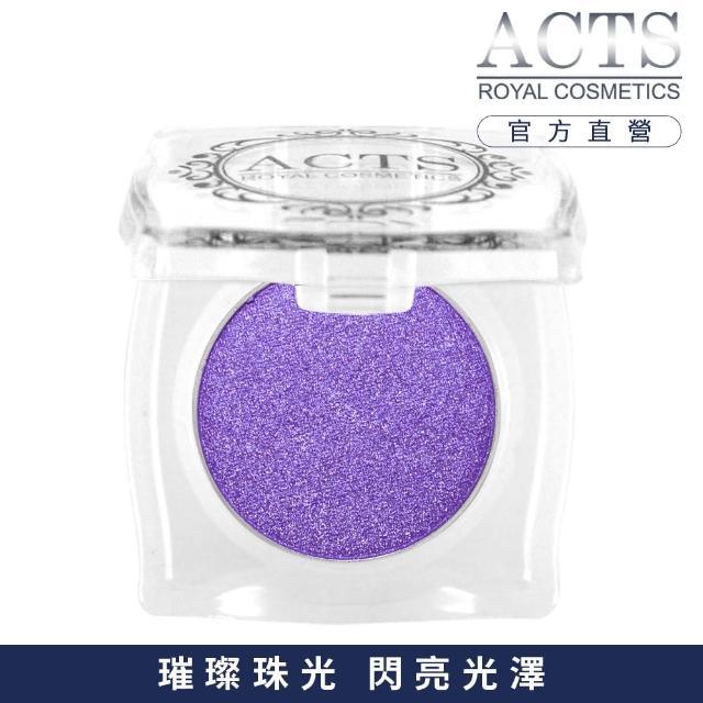 【ACTS 維詩彩妝】璀璨珠光眼影 璀璨紫5505