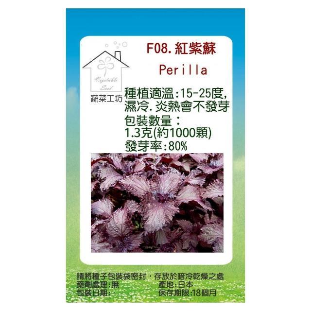 【蔬菜工坊】F08.紅紫蘇種子(日本進口)