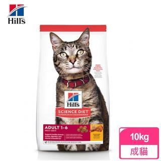 【希爾思Hills】成貓 雞肉特調食譜(10公斤)