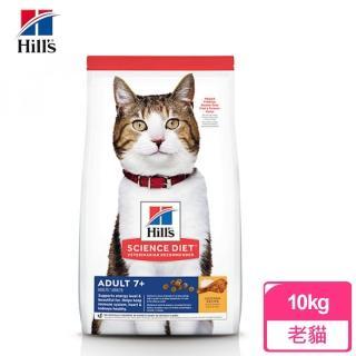 【希爾思Hills】成貓7歲以上 雞肉特調(10公斤)