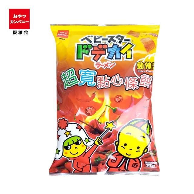 【OYATSU優雅食】模範生超寬條餅-勁辣口味(70g)
