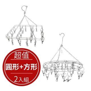 不鏽鋼防風曬衣架20夾 兩入組(方型+圓型)