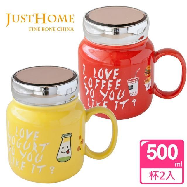 【Just Home】500ml繽紛樂陶瓷附蓋馬克杯(2入組)