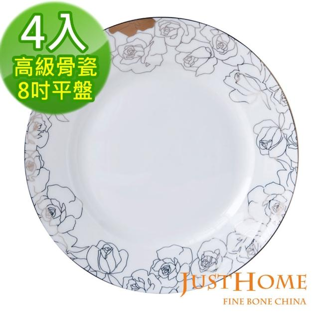 【Just Home】仙杜拉高級骨瓷8吋餐盤4件組