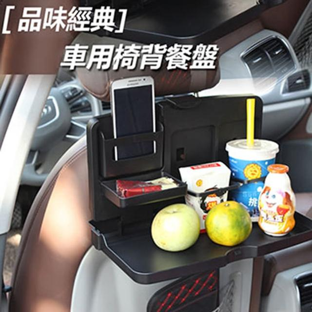 【威力鯨車神】高質感汽車用餐盤飲料架/汽車置物架車用餐桌 車內用餐必備(車用)