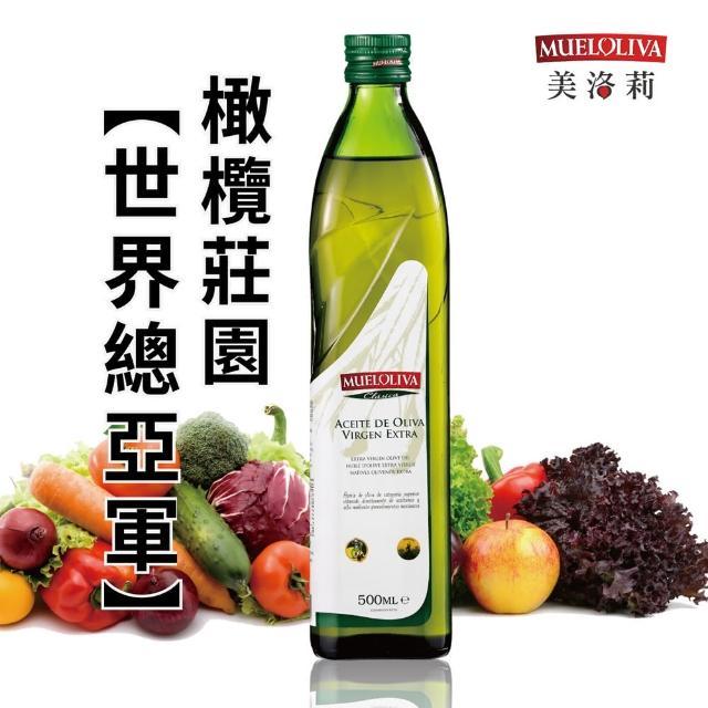 【西班牙Mueloliva美洛莉】晶藏 特級冷壓初榨橄欖油(500mlX1瓶)