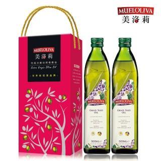 【西班牙美洛莉】100%特級葡萄籽油禮盒(500mlX2瓶)