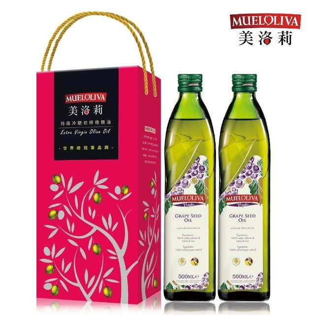 【西班牙Mueloliva美洛莉】100%特級葡萄籽油禮盒(500mlX2瓶)