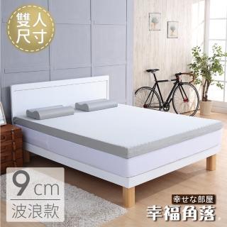 【幸福角落】強力吸濕排濕表布9cm厚竹炭波浪記憶床墊(雙人5尺)