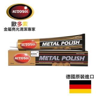 【德國AUTOSOL】金屬亮光清潔膏(亮光清潔膏)