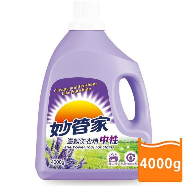 【妙管家】濃縮洗衣精-薰衣草香(4000g)