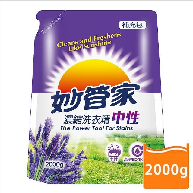 【妙管家】濃縮洗衣精-薰衣草香補充包(2000g)