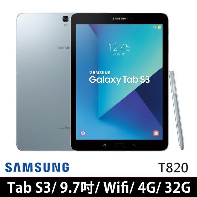【SAMSUNG】Galaxy Tab S3 9.7吋 Wi-Fi 4G/32G(T820/贈二好禮)