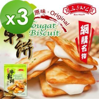 【三叔公】香蔥奶香牛軋餅3包(140g-10入/包)