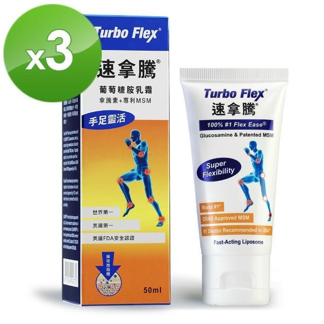 【Turbo Flex】速拿騰 葡萄萄胺乳霜-50G/瓶(三瓶組)