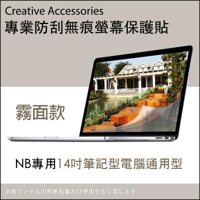 NB專用14吋筆記型電腦通用型防刮無痕螢幕保護貼(霧面款)