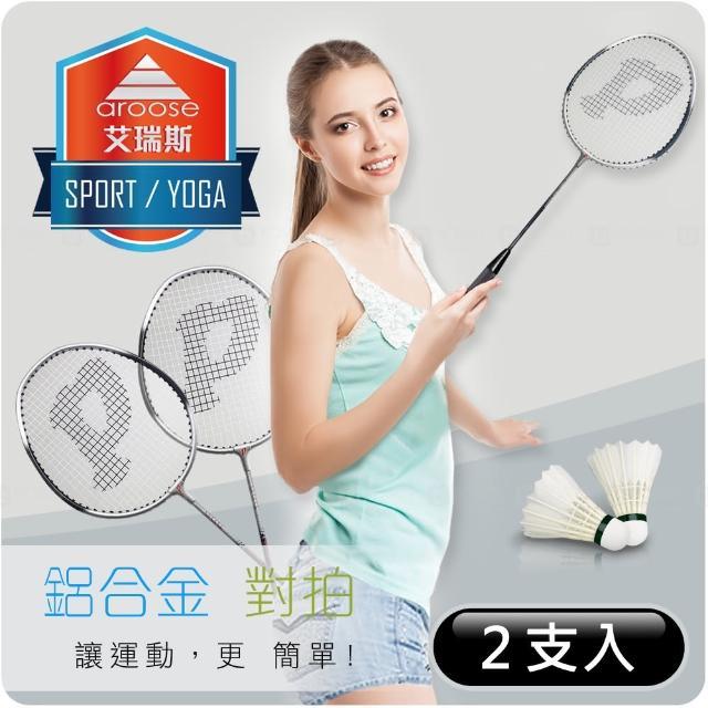 【aroose 艾瑞斯】奔騰系列超值鋁合金羽球拍組-2支(送球拍套)