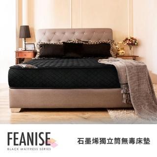 【obis】鑽黑系列 FEANISE二線獨立筒無毒床墊雙人特大6X7尺(20cm)