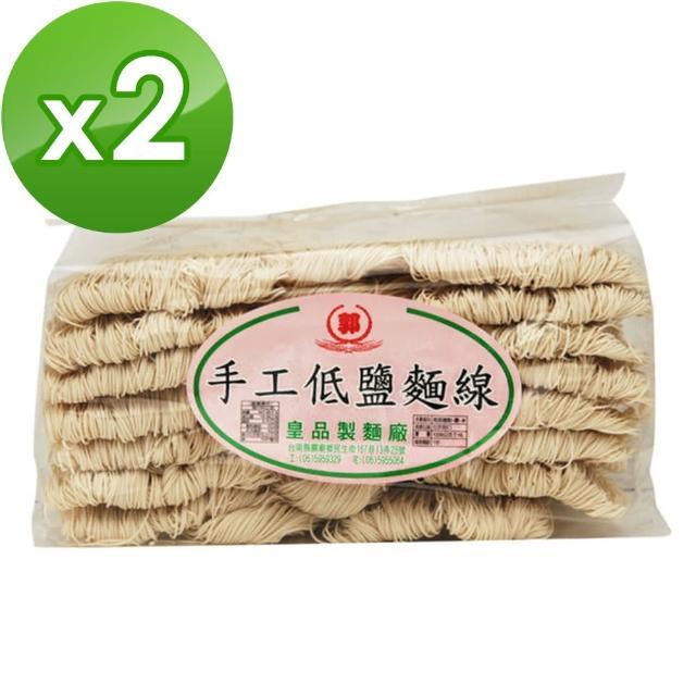 【皇品】(郭)手工低鹽麵(1200g)x2入