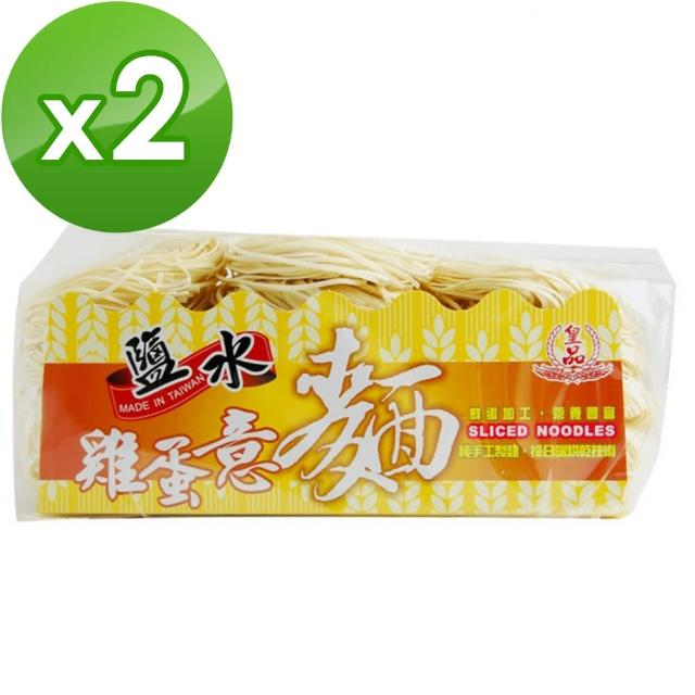 【皇品】(郭)鹽水雞蛋意麵(900gx2入)