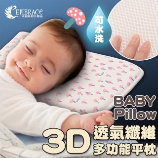 【Embrace英柏絲】可水洗 3D超透氣排汗 嬰兒平枕 透氣 寶寶 嬰兒枕(可愛蘑菇)