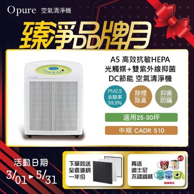 【Opure 臻淨】新A5 高效抗敏HEPA光觸媒抑菌DC節能空氣清淨機(A4加強版、台灣製造)