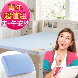 【青年床+枕組】LooCa吸濕排汗8cm記憶床墊彈力組(單大)