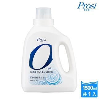 ~普洛斯Prosi~0%低敏濃縮洗衣精1500mlx1入 敏感肌專科