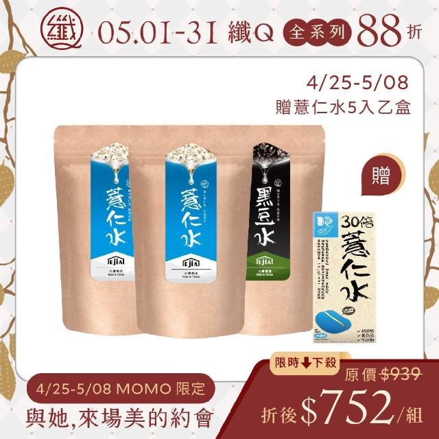 【纖Q】薏仁水2包+黑豆水1包(2g*30入/3包)