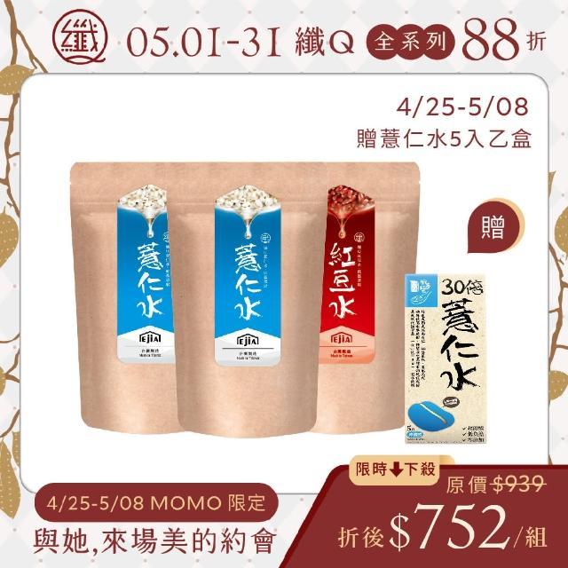 【纖Q】薏仁水2包+紅豆水1包(2g*30入/3包)