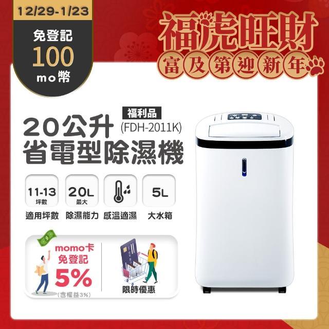 【美國Frigidaire富及第】20L省電型除溼機 微電腦感溫適濕(FDH-2011K)