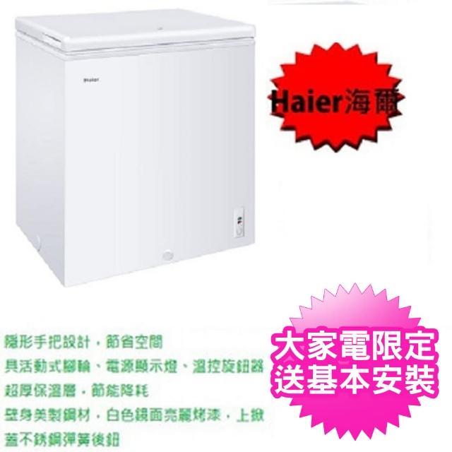 【Haier 海爾】203公升上掀密閉冷凍櫃(HCF-203S)