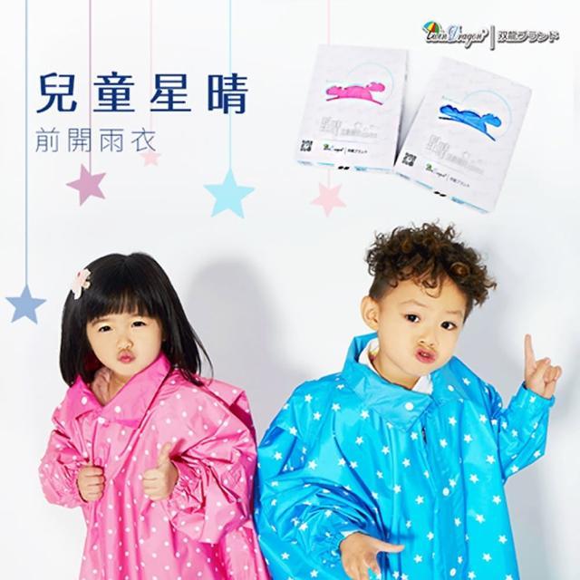 【雙龍牌】星晴前開式兒童雨衣(台灣無毒材質/書包大空間設計/反光條/星星圓點前開式兒童連身雨衣ED4258)