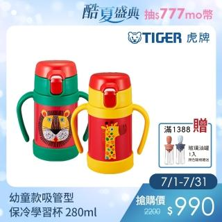 【TIGER虎牌】280cc幼童款不鏽鋼保冷學習杯保溫杯(MCK-A280)