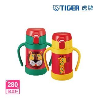 【TIGER虎牌】幼童款不鏽鋼學習杯保溫杯保溫瓶280cc(MCK-A280兒童水壺)