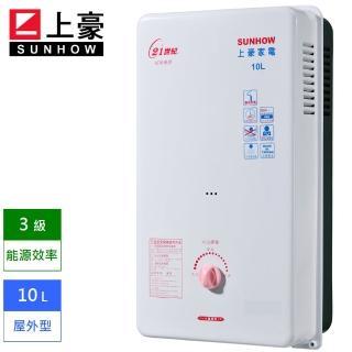 【上豪】屋外型熱水器 10L GS-9203 天然瓦斯 NG1  送基本安裝