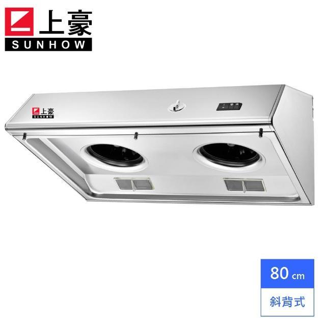 【上豪牌】可拆洗式電熱除油煙機 VE-832  80cm  含基本安裝