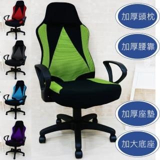 【C&B】F1賽車椅造型高背扶手電腦椅(五色可選)