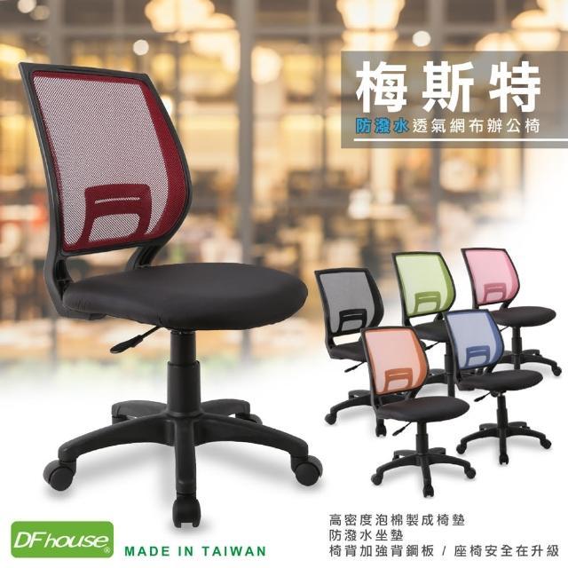 【DFhouse】梅斯特防潑水透氣網布電腦椅(6色)