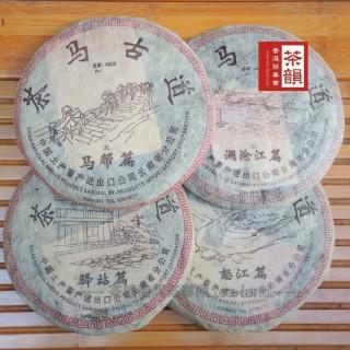 【茶韻普洱茶事業】2004年省公司茶馬古道餅茶系列一套4餅超級隱藏限量版(附茶樣x4.收藏盒x4.茶葉秤.茶針x1)