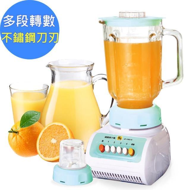 【鍋寶】1.5L不鏽鋼刀刃果汁機(JF-1582-D)