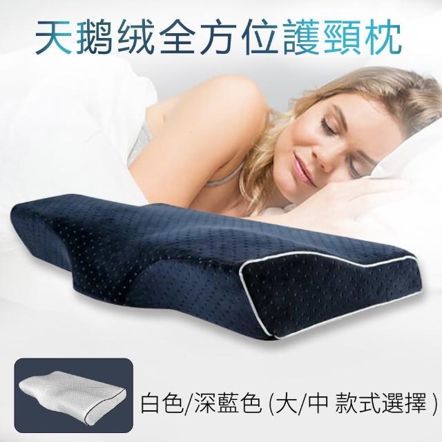 【18NINO81】美國 3D 蝶型枕 深度睡眠 慢回彈好枕(蝶型枕大款 頸椎保健 翻身不驚醒)