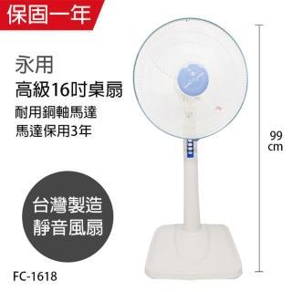 【永用牌】MIT台灣製造16吋固定式立扇/電風扇FC-1618
