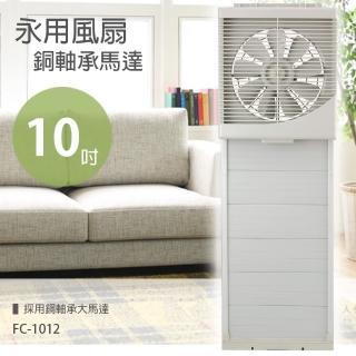 【永用牌】MIT台灣製造10吋室內窗型吸排風扇FC-1012