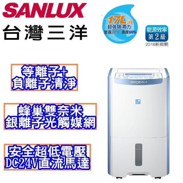 【台灣三洋 SANLUX】17公升除濕清淨機(SDH-170LD)