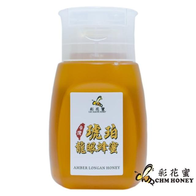 【彩花蜜】正宗台灣琥珀龍眼蜂蜜(350g專利擠壓瓶)