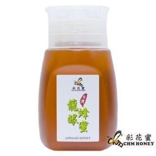 【彩花蜜】台灣龍眼蜂蜜專利擠壓瓶(350gX1瓶)