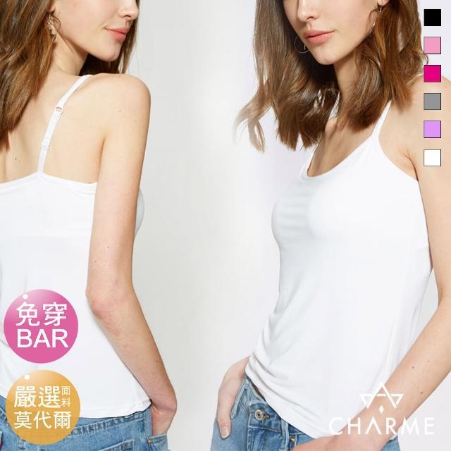 【charme】莫代爾免穿bra背心-吊帶款(簡約 修身 彈力 親膚)