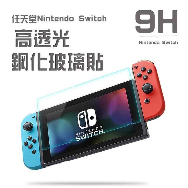 Nintendo 任天堂Switch高透光9H鋼化玻璃貼