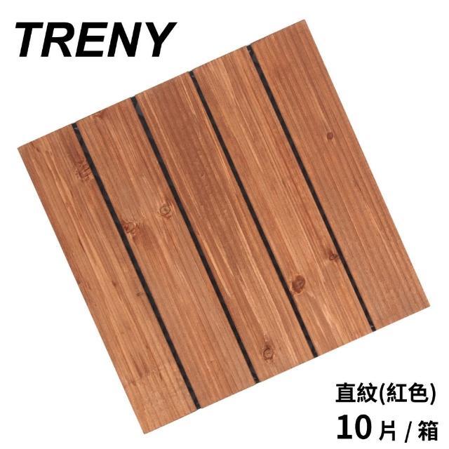 【TRENY】戶外木地板 - 直紋 - 紅色 - 10 片/箱(地磚 拼貼板)